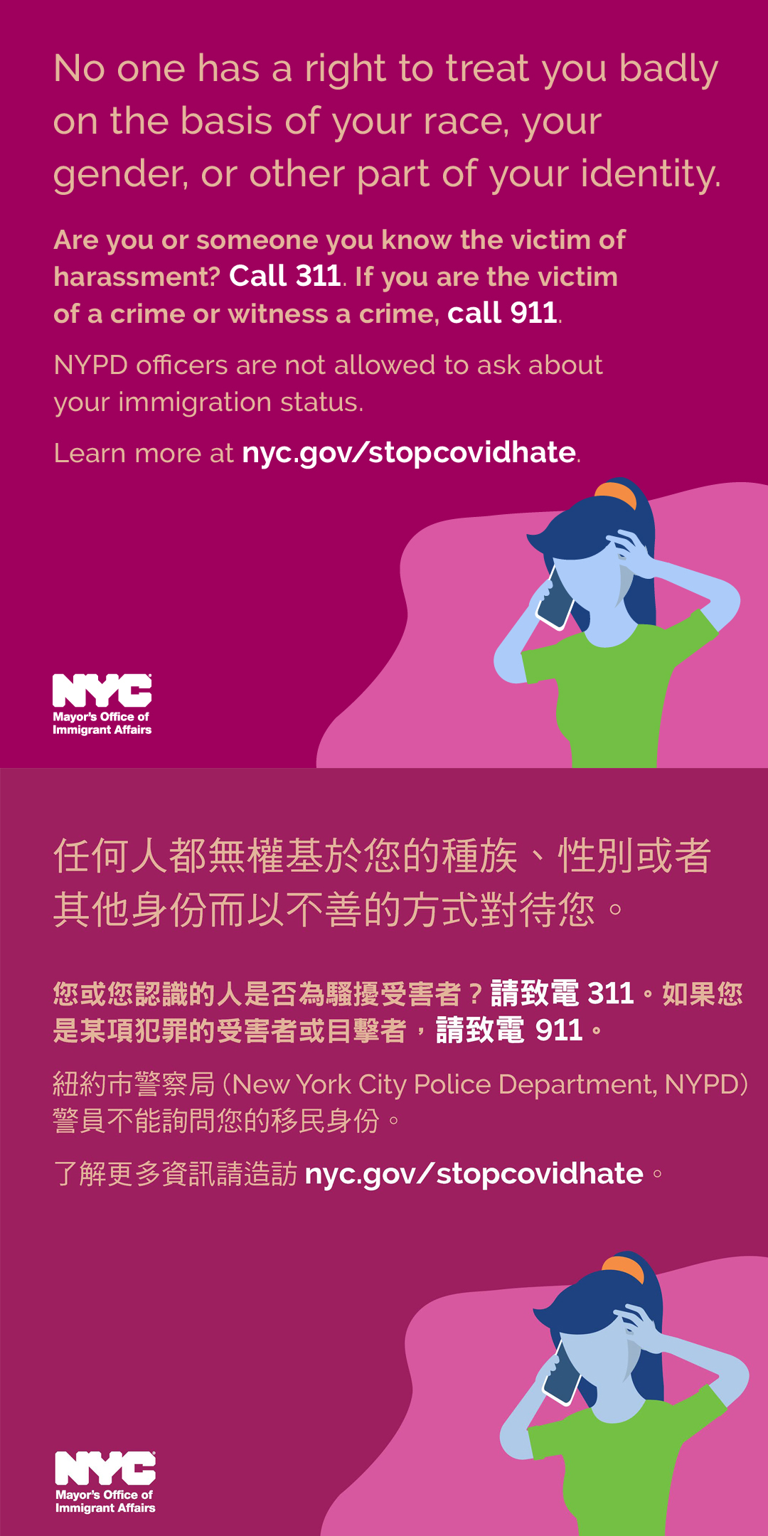 No one has the a right to treat you badly on the basis of your race your gender, or other part of your identity. Learn more at nyc.gov/stopcovidhate